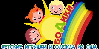 Интернет-магазин БОДИКИ: Купить одежду для детей, детские игрушки из США Америка. Доступные цены!